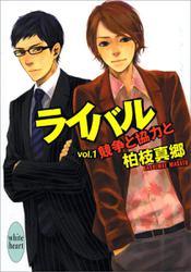 ライバル vol.1 競争と協力と / 柏枝真郷