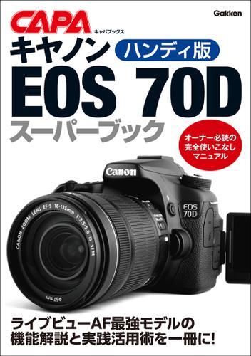 ハンディ版キヤノンEOS70Dスーパーブック / CAPA編集部
