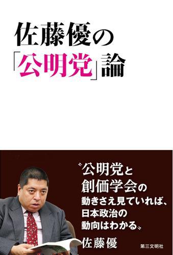佐藤優の「公明党」論 / 佐藤優
