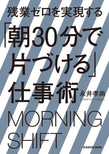 残業ゼロを実現する「朝30分で片づける」仕事術 / 永井孝尚