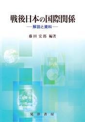 戦後日本の国際関係 : 解説と資料 / 藤田宏郎