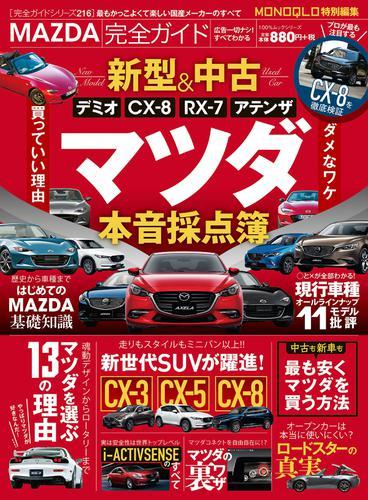 100%ムックシリーズ 完全ガイドシリーズ216 MAZDA完全ガイド / 晋遊舎