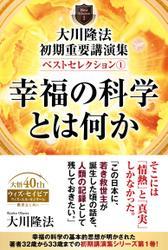 大川隆法 初期重要講演集 ベストセレクション(1) ―幸福の科学とは何か― / 大川隆法