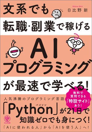 文系でも転職・副業で稼げるAIプログラミングが最速で学べる! / 日比野新