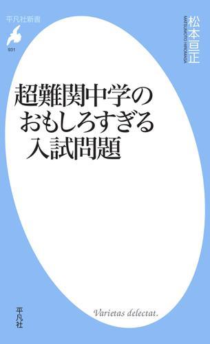 超難関中学のおもしろすぎる入試問題 / 松本亘正