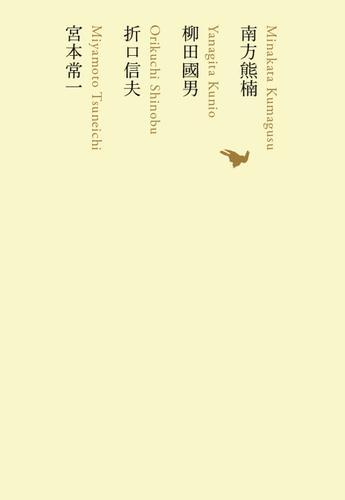 南方熊楠/柳田國男/折口信夫/宮本常一 / 折口信夫
