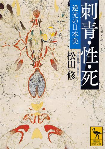 刺青・性・死 逆光の日本美 / 松田修