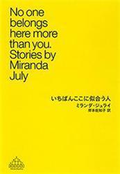 いちばんここに似合う人 / ミランダ・ジュライ