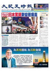 大紀元時報 中国語版 (1/13号) / 大紀元
