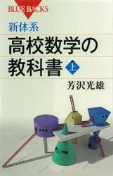 新体系 高校数学の教科書 上 / 芳沢光雄