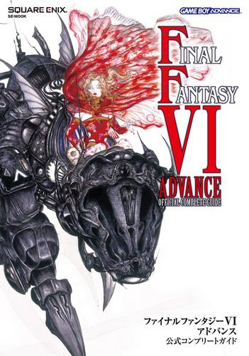 ファイナルファンタジーVI アドバンス 公式コンプリートガイド / スクウェア・エニックス