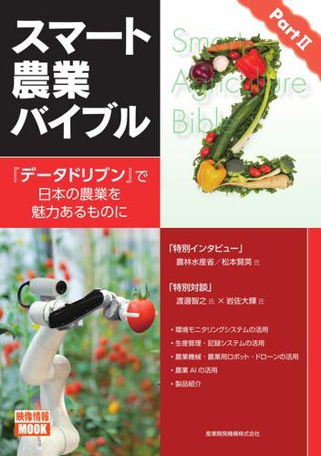 スマート農業バイブル PartII―『データドリブン』で日本の農業を魅力あるものに  (2018/10/07) / 産業開発機構