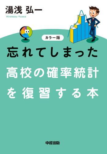 カラー版 忘れてしまった 高校の確率統計を復習する本 / 湯浅弘一