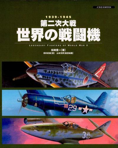 第二次大戦世界の戦闘機―1939―1945 / 松崎豊一