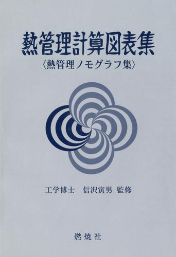 熱管理計算図表集 : 熱管理ノモグラフ集 / 信沢寅男