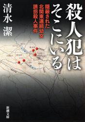 殺人犯はそこにいる―隠蔽された北関東連続幼女誘拐殺人事件― / 清水潔