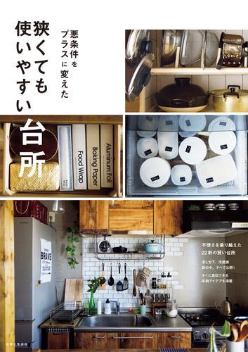 狭くても使いやすい台所 / Comehome!編集部