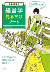 大学4年間の経営学見るだけノート / 平野敦士カール