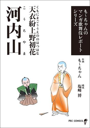 天衣紛上野初花 河内山 / 塩崎博