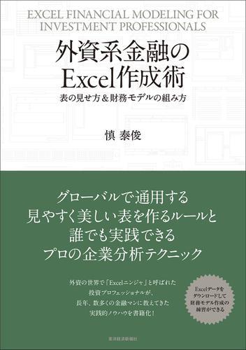 外資系金融のExcel作成術―表の見せ方&財務モデルの組み方 / 慎泰俊