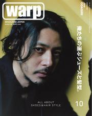 warp MAGAZINE JAPAN(ワープ・マガジン・ジャパン)  (2017年10月号)