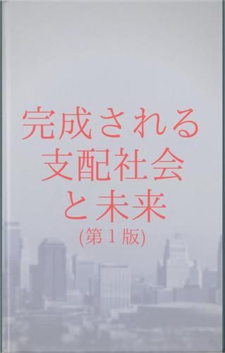 完成される支配社会と未来 / target-hiwata