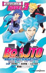 BORUTO―ボルト― ―NARUTO NEXT GENERATIONS― NOVEL 3 忍の夜を照らす者!