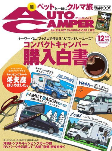 AutoCamper(オートキャンパー) (2016年12月号) / 八重洲出版