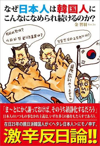 なぜ日本人は韓国人にこんなになめられ続けるのか? / 金智羽
