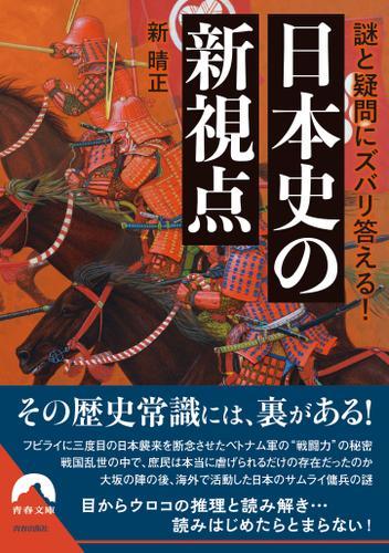 謎と疑問にズバリ答える! 日本史の新視点 / 新晴正