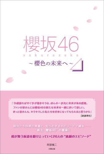 櫻坂46 ~櫻色の未来へ~ / 阿部慎二