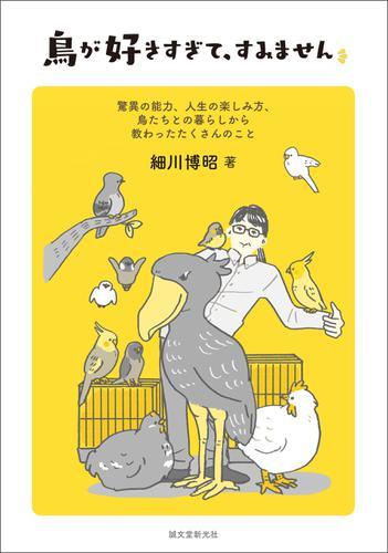 鳥が好きすぎて、すみません / 細川博昭