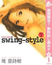 【期間限定無料配信】swing-style