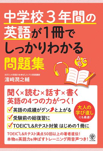 中学校3年間の英語が1冊でしっかりわかる問題集 / 濱崎潤之輔