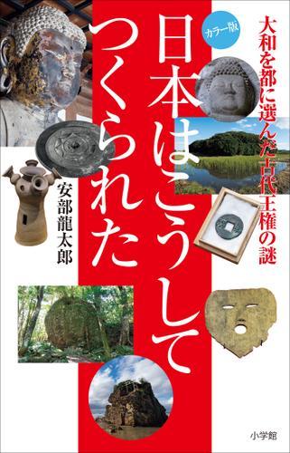 日本はこうしてつくられた ~大和を都に選んだ古代王権~ / 安部龍太郎
