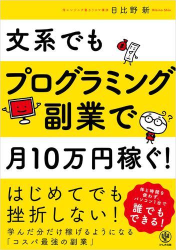 文系でもプログラミング副業で月10万円稼ぐ! / 日比野新