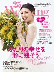 25ans Wedding ヴァンサンカンウエディング (2021 Spring) / ハースト婦人画報社