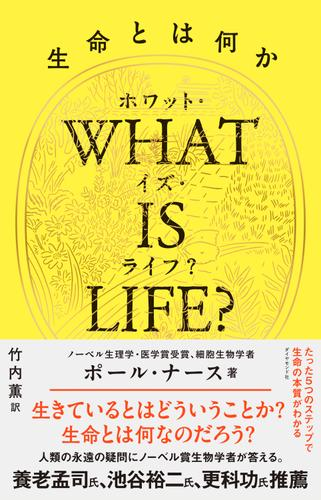 WHAT IS LIFE?(ホワット・イズ・ライフ?)生命とは何か / ポール・ナース
