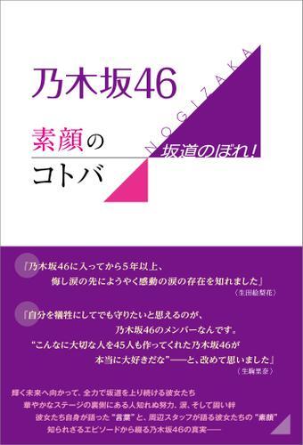 乃木坂46 素顔のコトバ ~坂道のぼれ!~ / 小倉航洋