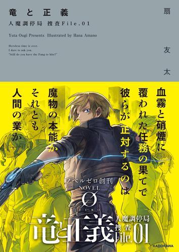竜と正義 人魔調停局 捜査File.01 / 扇友太