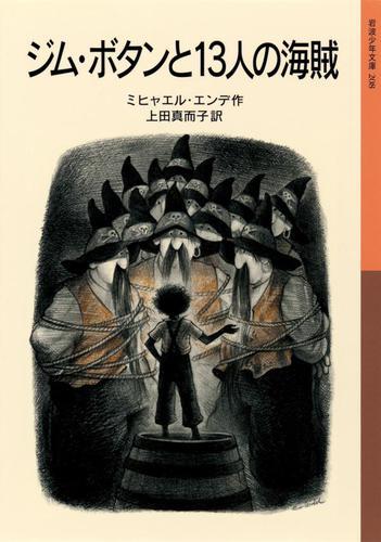 ジム・ボタンと13人の海賊 / 上田真而子