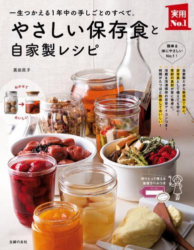やさしい保存食と自家製レシピ / 黒田民子