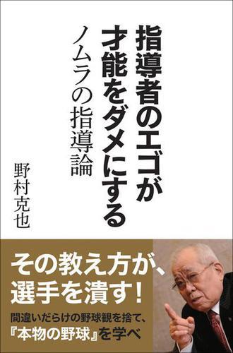 指導者のエゴが才能をダメにする ノムラの指導論 / 野村克也