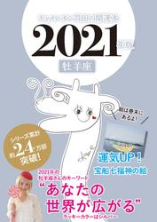 キャメレオン竹田の開運本 2021年版 1 牡羊座 / キャメレオン竹田