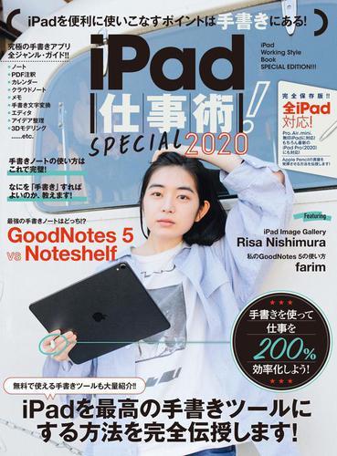 iPad仕事術!SPECIAL 2020(手書きノート大特集! !) / 河本亮