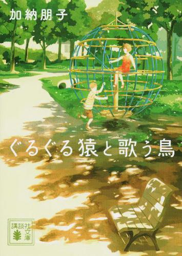 ぐるぐる猿と歌う鳥 / 加納朋子