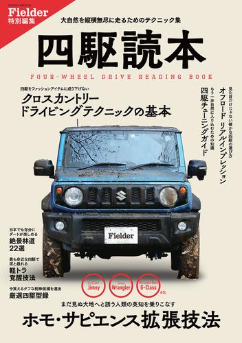 Fielder特別編集 四駆読本 / 笠倉出版社