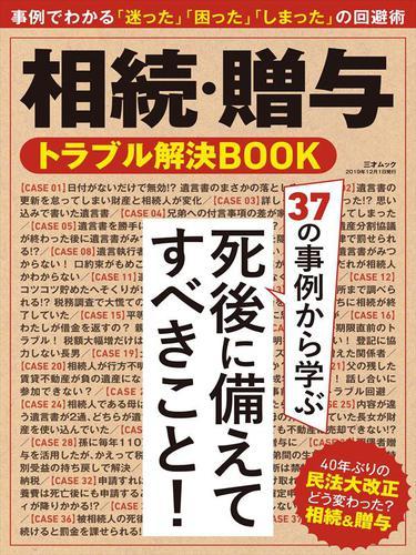 相続・贈与トラブル解決BOOK / 三才ブックス