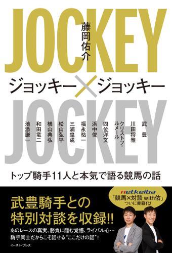 ジョッキー×ジョッキー トップ騎手11人と本気で語る競馬の話 / 藤岡佑介