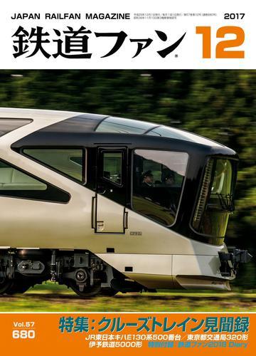 鉄道ファン2017年12月号 / 鉄道ファン編集部